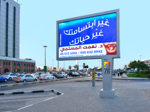 sharjah-outdoor-megacom-sh10a